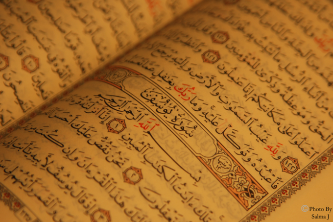 How to Memorize the Qur'an and Not Forget it!